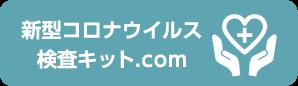 新型コロナウイルス検査キット.com